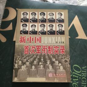 新中国首次军衔制实录1955年--1966年