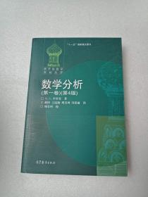 数学分析(第一卷)