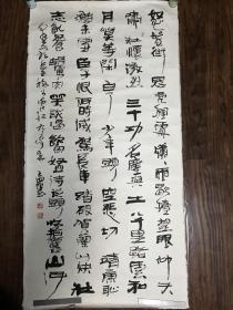 安徽著名书法家家王国熙4尺精品书法