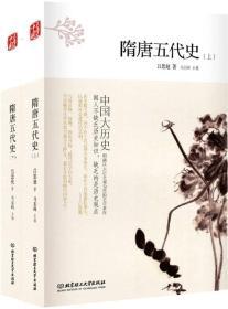 中国大历史——隋唐五代史(套装上、下册)(第2版)