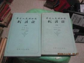 中华人民共和国刑法论《上下》吉林人民出版社    货号25-6