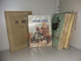1950--1955年图书:《家常科学谈》《新捷克斯洛伐克的故事》《比尔•麦凯大哥》《马尔兹短篇小说集》《无神论者做弥撒》;1959年版《考验》(中阳中学校图书室印章)【合售、参阅详细描述】