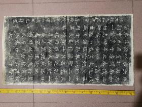 旧拓  龙门二十品之《北海王元详造像题记》