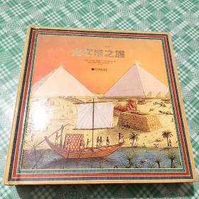世界上最具创意的三维立体形状书-金字塔之旅