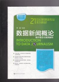 数据新闻概论:操作理念与案例解析
