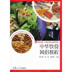 中华饮食风俗教程