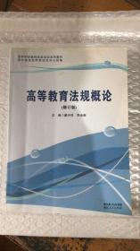 高等教育法规概论 修订版 戴中祥 湖北人民出版社  9787216045001