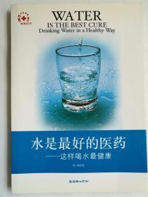 水是最好的医药——这样喝水最健康
