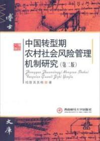 中国转型期农村社会风险管理机制研究