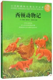 西顿动物记(彩图注音版第1辑)/小学新课标必读文学名著