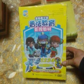 全国青少年普法教育影视教材52集大型三维原创动画片 DVD 8牒 未开封