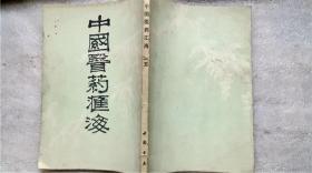 中国医药汇海十五
