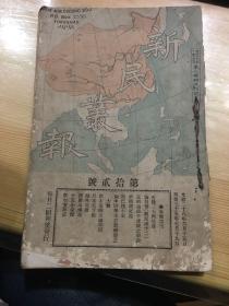 晚清政论期刊 新民丛报 第拾贰号 光绪二十八年六月出版 图是实物