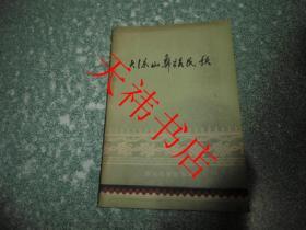 大凉山彝族民歌