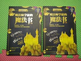 魔法师学徒的魔法书【上下】