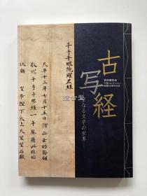 古写经 神圣的文字世界 守屋收藏寄赠50年周年纪念  京都国立博物馆   370页 2004年