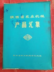 陕西省农业机械产品汇集