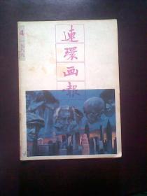 连环画报1989.4