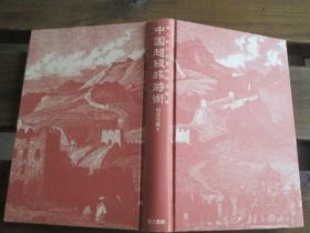 日文原版 中国超级旅游术 川合宣雄 著