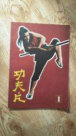 功夫片丛书.第一册  创刊号