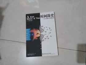 时间简史--从大爆炸到黑洞(10年增订本