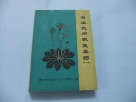 浙江民间兽医草药(第一集)