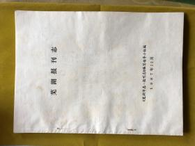 <<芜湖报刊志>>