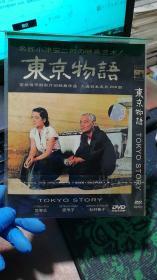 名匠小津安二郎  映画艺术!东京物语 【DVD】