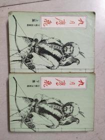 古龙小说专辑:九月鹰飞(上下集)