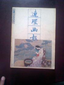 连环画报1989.3