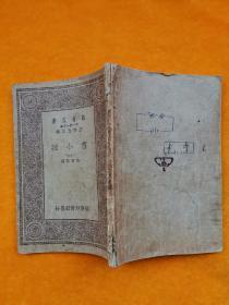 万有文库巜木本花卉栽培法》民国19年初版