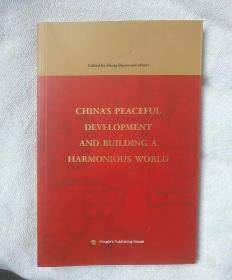 Chinas Peaceful Development and Building a Harmonious World