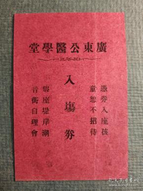 光緒1909年創辦廣東公醫學堂1913年第四屆畢業典禮邀請函入場券一張(邀請者為新寧鐵路創辦人之一劉鼎三)