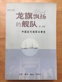 龙旗飘扬的舰队:中国近代海军兴衰史