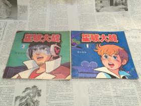 星球大战 1.3.4.5.6.7.8.9.10.30 十册合售 中国少年儿童