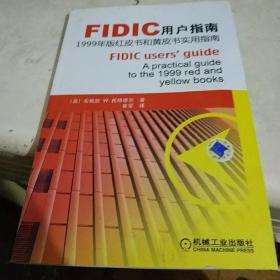 FIDIC用户指南:红皮书和黄皮书实用指南(1999年版)6