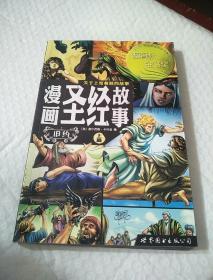 漫画圣经故事:旧约(上篇)