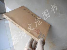 章太炎诗文选注(上册)·
