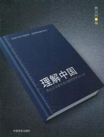 理解中国燕山大讲堂中国问题思辨录【第一辑】