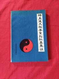 杨禹连太极拳系列秘要集锦(1990.1.1印)