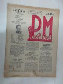 外文期刊 PESTI MÛSOR 1958年 16开平装