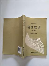 初等数论第三版