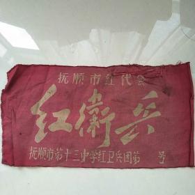 文革袖标,抚顺市红代会一红卫兵,品相自定