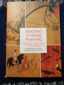 Reading Chinese Painting:Beyond Forms and Colors, A Comparative Approach to Art Appreciation