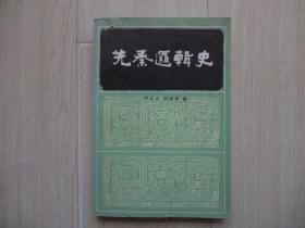 先秦逻辑史(前书皮有口子)【馆藏书】