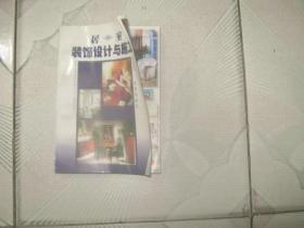 居室装饰设计与施工【1版4印】