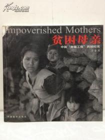 """贫困母亲  :中国""""幸福工程""""西部纪实"""