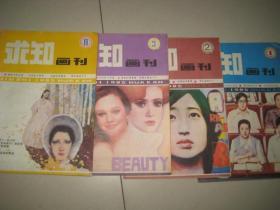 求知画刊 【1985年 1.2.3.6 四本合售】 BD 7407