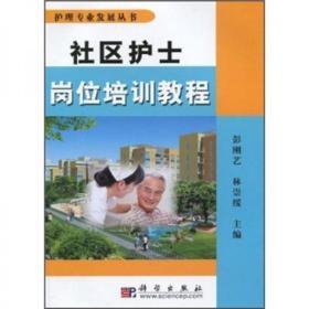 社区护士岗位培训教程:护理专业发展丛书(16开628页厚本)