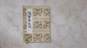 正版 汉曹景完碑 武汉市古籍书店1988年